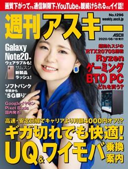 週刊アスキー No.1296(2020年8月18日発行)