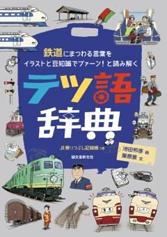 テツ語辞典鉄道にまつわる言葉をイラストと豆知識でプァーン! と読み解く