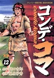 コンデ・コマ 12巻