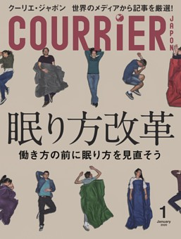 COURRiER Japon 2020年1月号