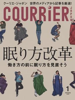 COURRiER Japon 2020年1月号
