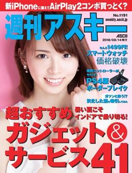 週刊アスキー No.1191(2018年8月14日発行)