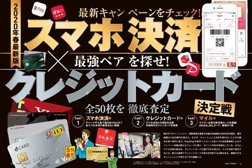 スマホ決済×クレジットカード 2020年春最新版決定戦