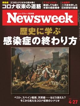ニューズウィーク日本版 4月27日号
