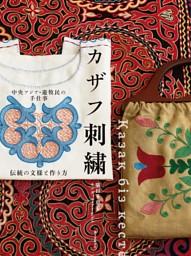 中央アジア・遊牧民の手仕事 カザフ刺繍伝統の文様と作り方