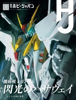 月刊ホビージャパン 2021年7月号