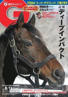 週刊Gallop 2019年8月11日号