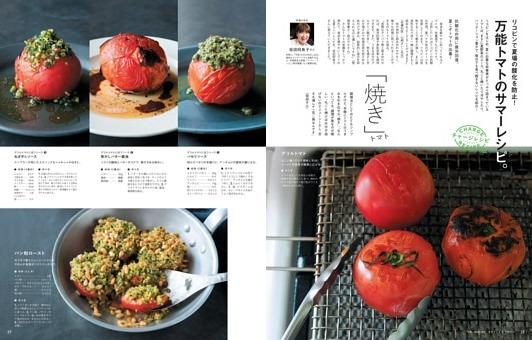 チャージレシピ③ リコピンで夏場の酸化を防止! 万能トマトのサマーレシピ。