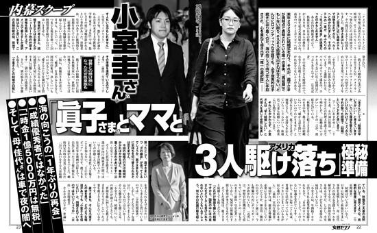 小室圭さん「眞子さまとママと3人駆け落ち」極秘準備