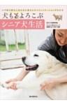 犬もよろこぶシニア犬生活心や体の変化にあわせた老犬とのコミュニケーションがわかる