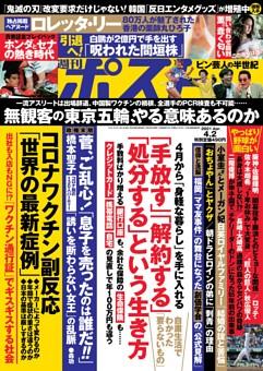 週刊ポスト 2021年4月2日号