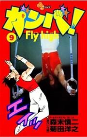ガンバ!Fly high 9巻
