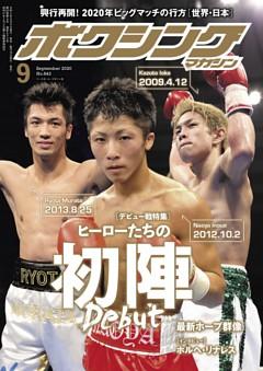 ボクシングマガジン 2020年9月号