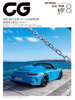 CG(CAR GRAPHIC) 2019年8月号