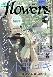 増刊 flowers 2021年春号(2021年3月13日発売)