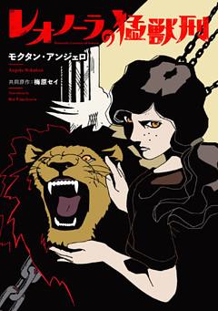 レオノーラの猛獣刑 第8話