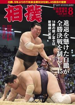 相撲 2021年8月 名古屋場所総決算号