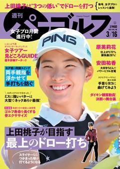 週刊パーゴルフ 2021年3月16日号