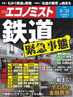 週刊エコノミスト 2021年8月31日号