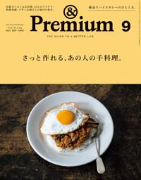 &Premium(アンド プレミアム) 2021年9月号 [さっと作れる、あの人の手料理。]
