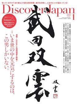 Discover Japan 2020年1月号 vol.99