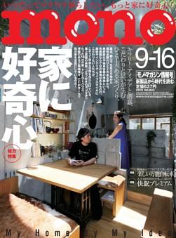 モノ・マガジン 2019 9-16号 NO.833