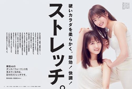 欅坂46のダンスパフォーマンスも、日々のストレッチが支えています。