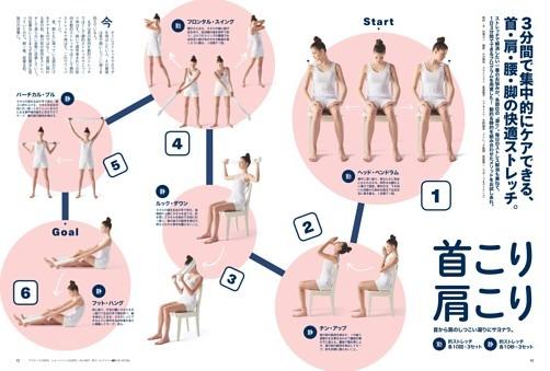 3分間で集中的にケアできる、首・肩・腰・脚の快適ストレッチ。
