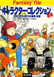 キャラクター・コレクション(上) ―ファンタジーRPGの職業・役割―