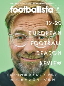 footballista 2020年9月号
