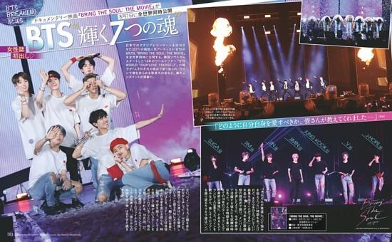 BTS 輝く7つの魂