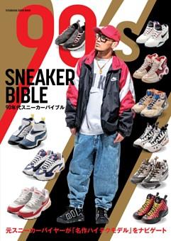 90年代スニーカーバイブル