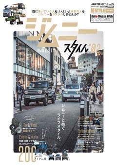 1冊まるごと新型ジムニー ジムニースタイル02
