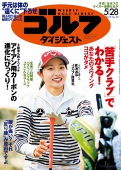 週刊ゴルフダイジェスト 2019年5月28日号