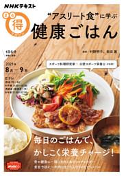 """NHK まる得マガジン """"アスリート食""""に学ぶ 健康ごはん2021年8月/9月"""