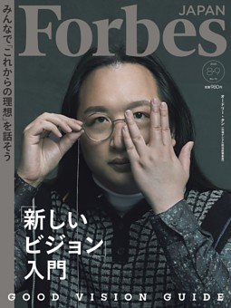 Forbes JAPAN 2020年8月・9月合併号