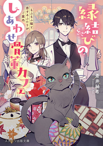 縁結びのしあわせ骨董カフェ~もふもふ猫と恋するふたりがご案内~