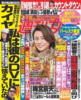 週刊女性 2020年01月01日号