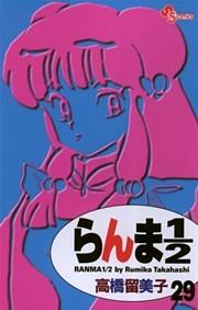 らんま1/2 〔新装版〕 29巻