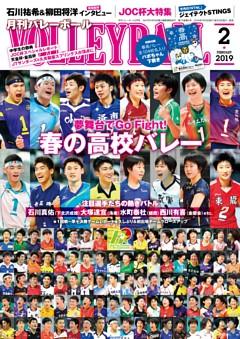 月刊バレーボール 2019年2月号