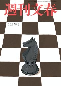 週刊文春 10月7日号