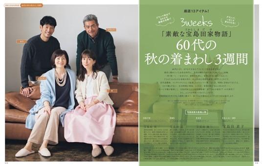 「素敵な宝島田家物語」 60代の秋の着まわし3週間