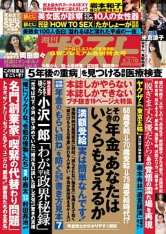 週刊ポスト 2019年5月3日/10日合併号