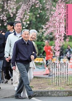 天皇皇后両陛下とともに歩んだ日本人の幸福