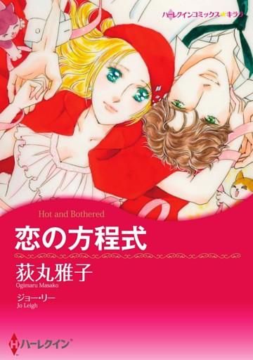 恋の方程式【分冊】 8巻