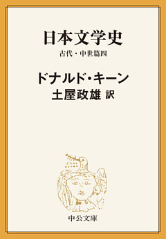 日本文学史 古代・中世篇四