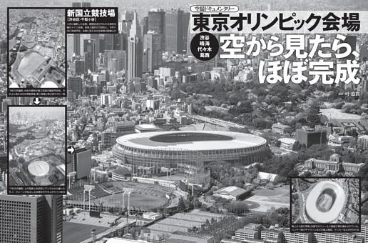 東京オリンピック会場 空から見たら、ほぼ完成