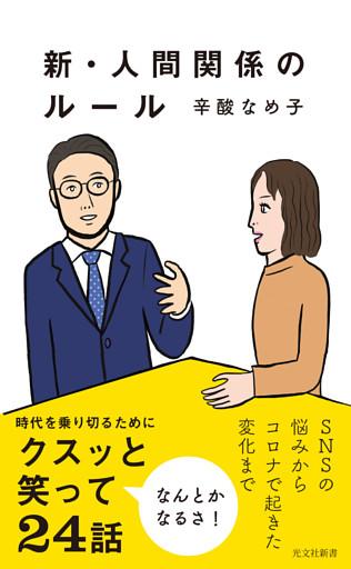 新・人間関係のルール