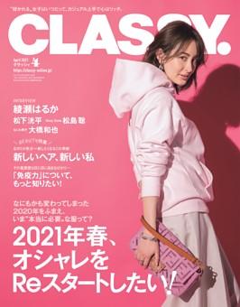CLASSY. 4月号