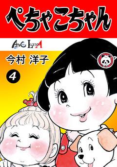 ぺちゃこちゃん(4)